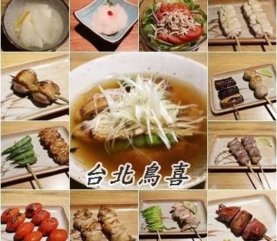 台北鳥喜 produced by Toriki とり喜︱台北美食︱美食王國