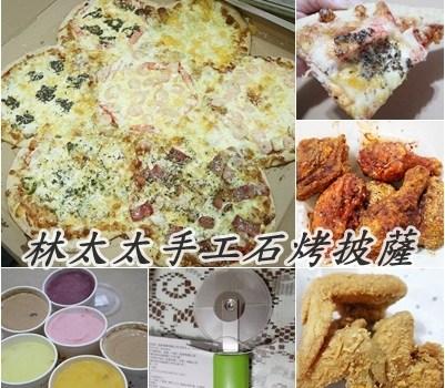 林太太手工石烤披薩︱新北蘆洲區美食︱美食王國