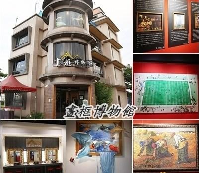 OMG 畫框博物館︱宜蘭五結旅遊︱美食王國