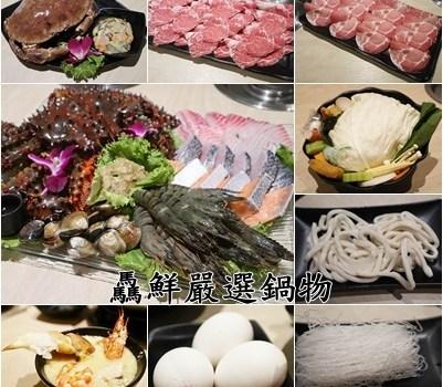 驫鮮嚴選鍋物︱新北新店區美食︱美食王國