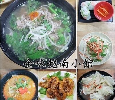 金味越南小館 ~龜山總店︱桃園龜山區美食︱美食王國
