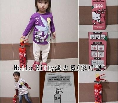 正德防火~Hello Kitty滅火器(家用型)︱居家用品︱美食王國