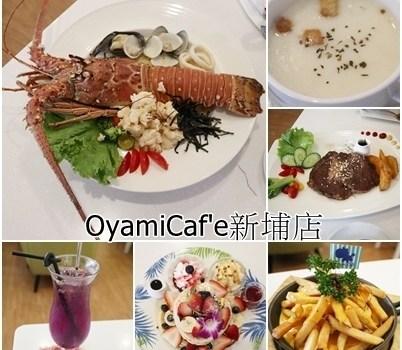 OyamiCaf'e新埔店義式餐廳~龍蝦義大利麵.板橋下午茶.咖啡鬆餅︱新北市板橋區美食︱美食王國