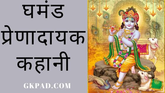 घमंड – Motivational story in hindi