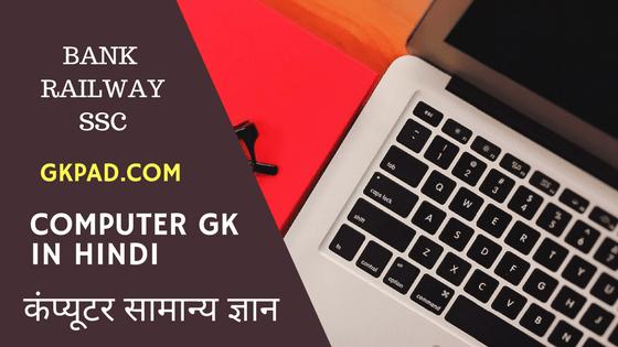 COMPUTER GK IN HINDI