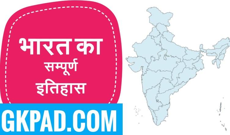 indian history in hindi