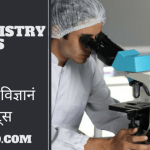 10th chemistriy notes in hindi
