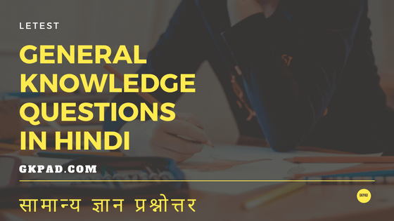 GENERAL KNOWLEDGE QUESTIONS IN HINDI
