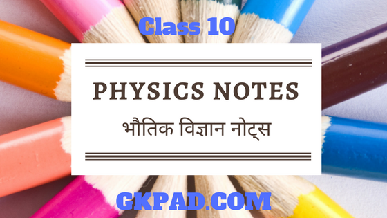 10th Physics notes in Hindi
