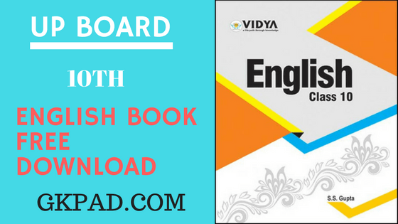 UP BOARD] 10th English Book pdf Download | High School