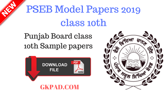 PSEB Model Paper 2019 class 10th | Shanti Guess Papers 10th | Sample