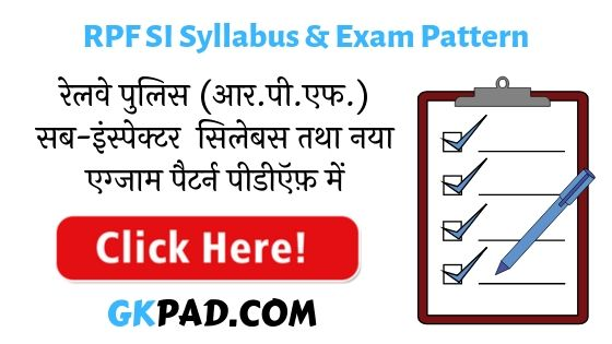 RPF SI Syllabus 2020 in Hindi