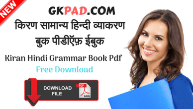 Kiran General Hindi Grammar Book