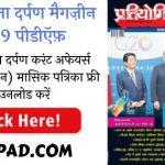 Pratiyogita Darpan 2019 PDF