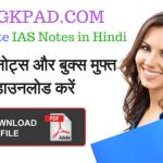 IAS Notes in Hindi