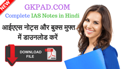 IAS Notes in Hindi