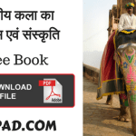 Bhartiya kala ka itihas pdf Download