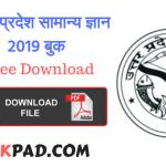 UP GK 2019 pdf Download