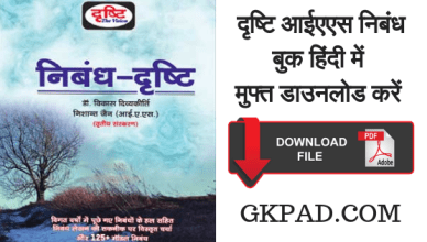 Essay Book in Hindi