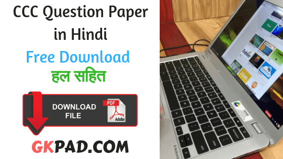 CCC Question Paper in Hindi