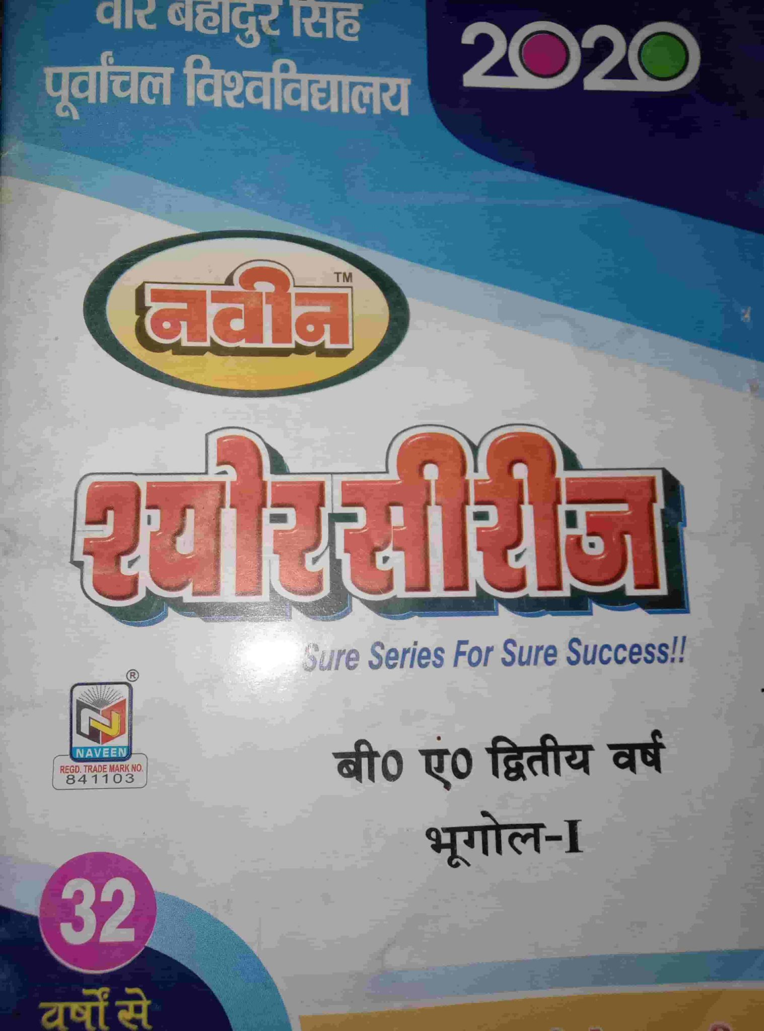 Naveen Publication Book
