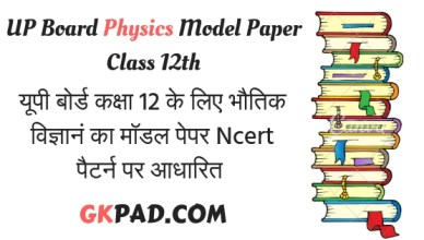 UP Board Class 12 Physics Model Paper