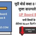 UP Board class 8th Books