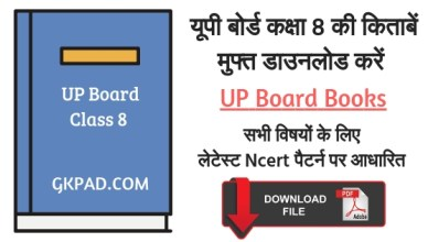UP Board class 8th Books