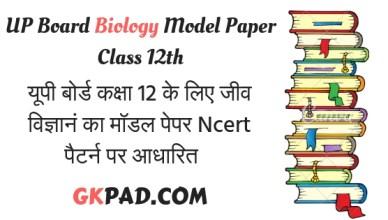 up Board Class 12 Biology Model Paper