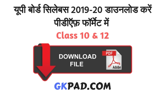 UP Board Syllabus 2019-20