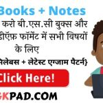 BSC Books in Hindi Pdf Download