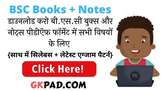 BSC Books in Hindi Pdf Download