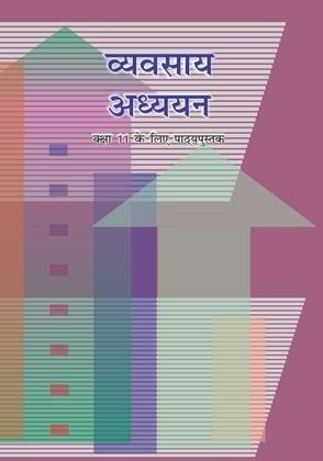 व्यवसाय अध्ययन 11वीं