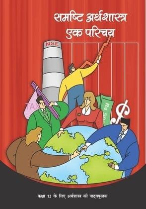 समष्टि अर्थशास्त्र एक परिचय
