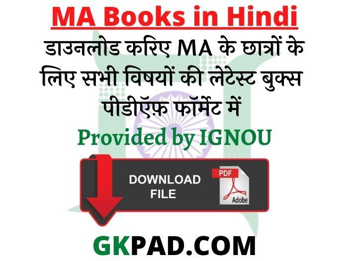 MA Books in Hindi Pdf Download