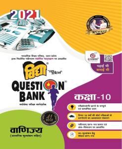 Vidya Question Bank UP Board 10th Commerce