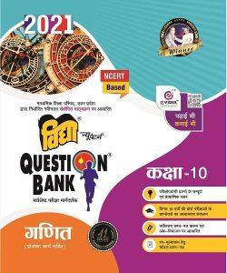 Vidya Question Bank UP Board 10th Maths