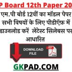 MP Board 12th Question Papers 2022 with Blueprint