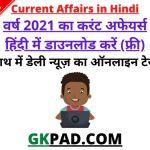 Current Affairs in Hindi 2021 PDF