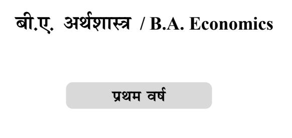 BA 1st Year Economics Notes in Hindi PDF