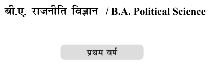 BA 1st Year Political Science Books in Hindi PDF