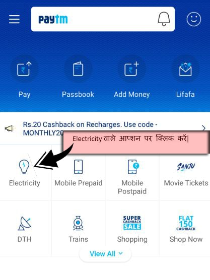 north bihar bill pay online through paytm