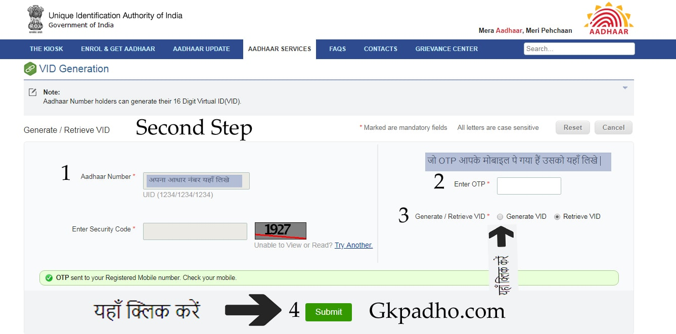 how to generate virtual id in hindi