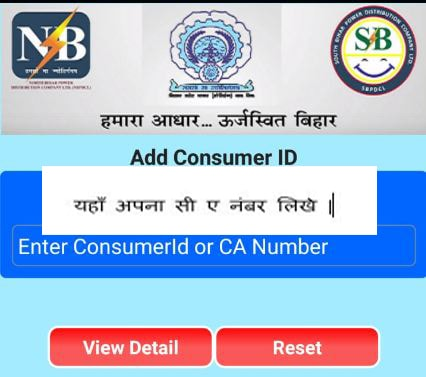 Nbpdcl Sbpdcl Electricity Bill Payment Online Ca