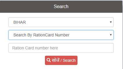 mera pmjay by rationcard number eligibity
