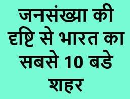 jansankhya ki drishti se bharat ke 10 sabse bade shahar