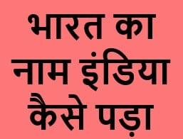 bharat ka naam india kaise pada