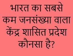 bharat ka sabse kam jansankhya wala kendra sashit pradesh