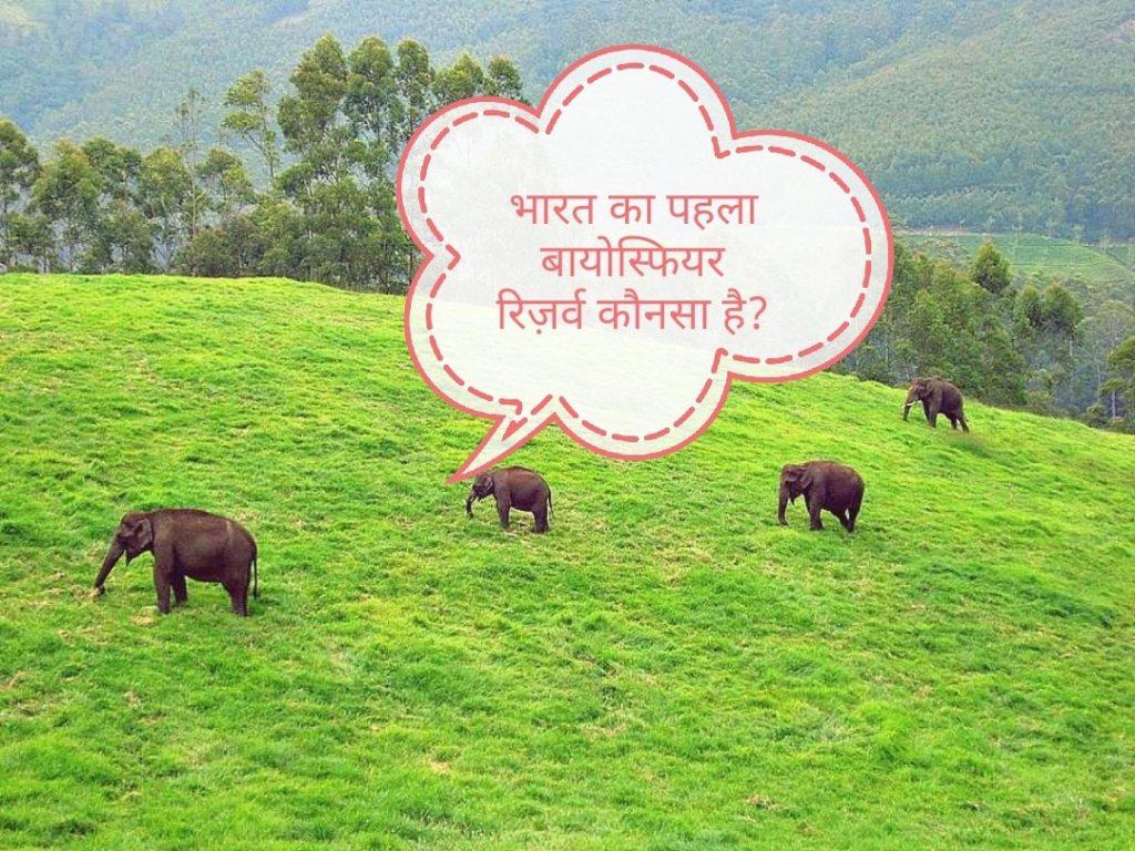 भारत का प्रथम बायोस्फियर रिज़र्व कौनसा है? Bharat ka pehla biosphere reserve konsa hai?