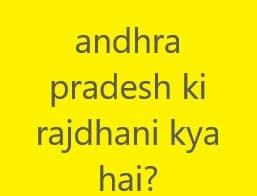 andhra pradesh ki rajdhani kya hai